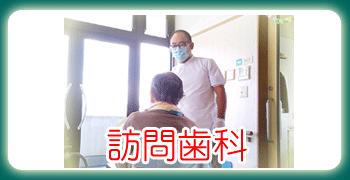 訪問診療歯科で解決